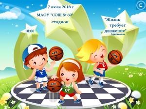 479216_kartinki-pro-sport-i-fizkulturu